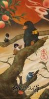 """Нюхль с детенышами. Китайский постер фильма """"Фантастические твари: Преступления Грин-де-Вальда"""" от художника Чжан Чуня"""