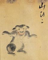 Ямабико. Рисунок Сакуси Фусо
