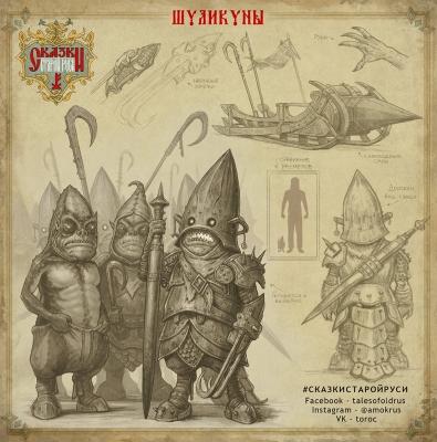 Шуликуны. Авторская интерпретация персонажа от Романа Папсуева