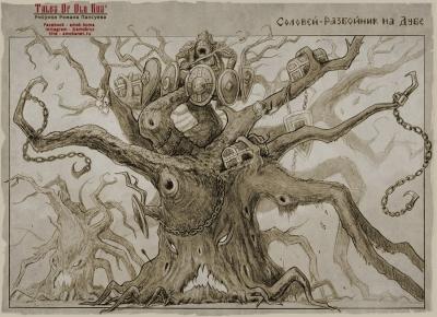 Соловей-разбойник, верхом на дубе. Рисунок Романа Папсуева