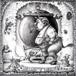 Чертова бабушка. Иллюстрация Ивана Иванова (Brein-o-flex)
