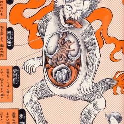 "Каси. Иллюстрация Шигеру Мизуки из анатомического атласа ""Illustrated Guide To Yokai Monsters"""