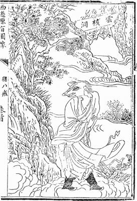 """Чжу Бацзе. Иллюстрация неизвестного автора к роману """"Путешествие на Запад"""", XV век"""