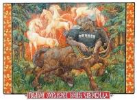 Полкан охраняет коней Световида. Иллюстрация В.Королькова