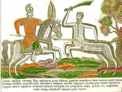 Богатырь Бова Королевич сражается с Полканом. Русский лубок, XIX век