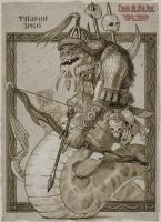 Тугарин Змей. Рисунок Романа Папсуева
