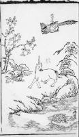 """Таблица XVII иллюстраций к """"Каталогу гор и морей"""", конец XVI века"""
