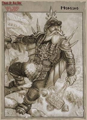 Морозко. Авторская интерпретация персонажа от Романа Папсуева