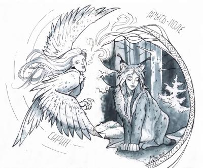 Сирин и Арысь-поле. Иллюстрация Andy Wendigo (O-Zimina)