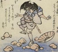 "Нобусума. Иллюстрация из ""Хёка хяку-моногатари"" (1853)"