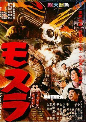 Мотра на постере одноименного фильма 1961 года