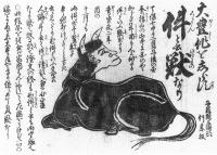 Кудан из Курахаси. Газетный лист, примерно 1836 года