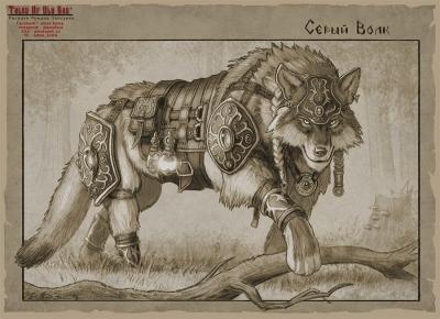 Серый Волк. Авторская интерпретация персонажа от Романа Папсуева