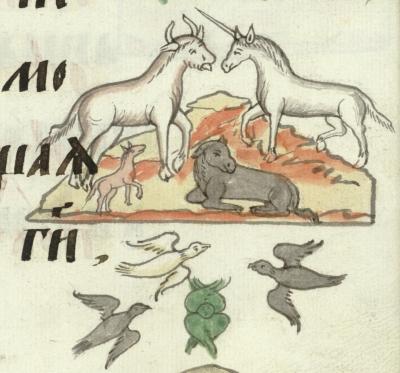 Телец и белый единорог. Миниатюра Годуновской Псалтири, XVI век