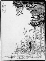 Акасита. Иллюстрация Ториямы Сэкиэна