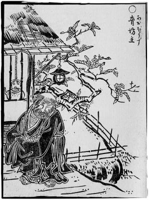 Ао-бодзу. Иллюстрация Ториямы Сэкиэна
