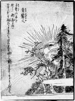 Аосаги-би. Иллюстрация Ториямы Сэкиэна