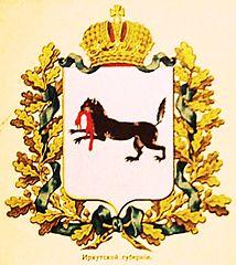 Бабр на гербе Иркутской губернии в гербовнике В.П.Сукачова издания 1878 год
