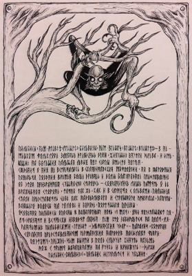 Бильвиз. Рисунок Рустама Примова