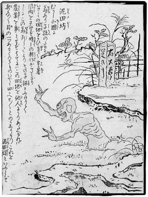 Доро-та-бо. Иллюстрация Ториямы Сэкиэна