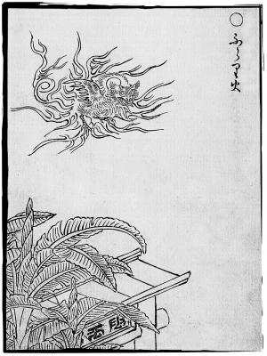 Фурари-би. Иллюстрация Ториямы Сэкиэна