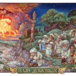 Плач домовых. Иллюстрация Виктора Королькова