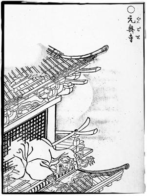 Гагодзэ. Иллюстрация Ториямы Сэкиэна