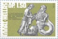 Марка с изображением Геи, передающей Афине Эрихтония для Кекропа