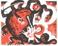 Гундыр. Иллюстрация Владимира Осипова