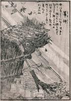 Хахаки-гами. Иллюстрация Ториямы Сэкиэна