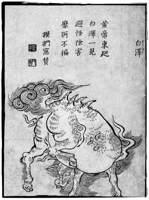 Хакутаку. Иллюстрация Ториямы Сэкиэна