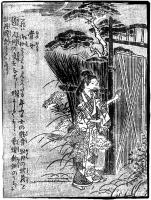 Хонэ-онна. Иллюстрация Ториямы Сэкиэна