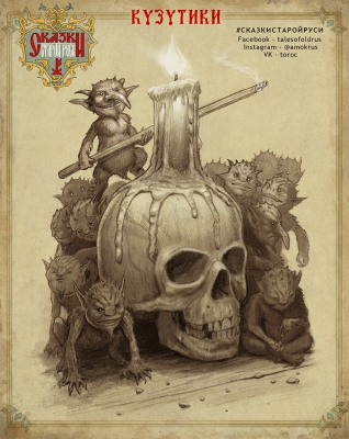 Кузутики. Иллюстрация Романа Папсуева