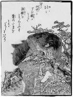 Хихи. Иллюстрация Ториямы Сэкиэна