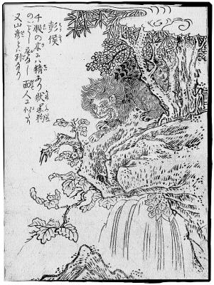 Хоко. Иллюстрация Ториямы Сэкиэна