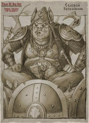 Соловей-разбойник. Рисунок Романа Папсуева