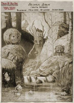 Духи Леса. Рисунок Романа Папсуева