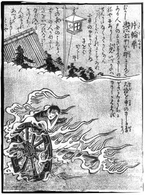 Катава-гурума. Иллюстрация Ториямы Сэкиэна