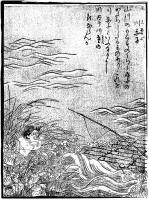 Кава-акаго. Иллюстрация Ториямы Сэкиэна