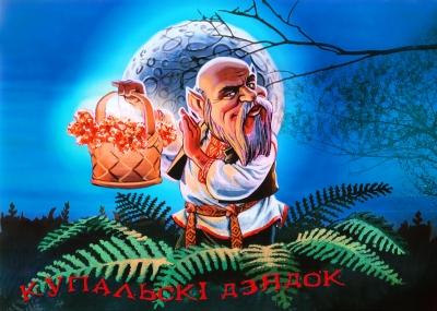 Купальский дедок. Рисунок А.Бушкина