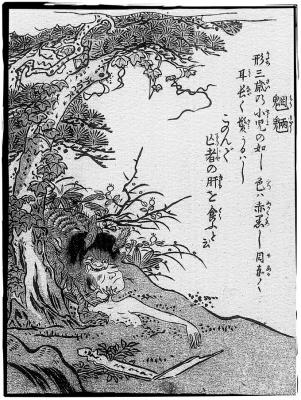 Морё. Иллюстрация Ториямы Сэкиэна