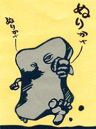 Типичное для манги изображение Нурикабэ