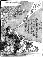 Нюнай-судзумэ. Иллюстрация Ториямы Сэкиэна
