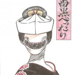 Охагуро-Бэттари. Рисунок Сёты Котакэ (Shota Kotake)