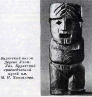 Буряткий онгон. Бурятский краеведческий музей имени М.Н.Хангалова (Улан-Удэ)
