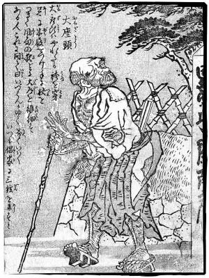 О-дзато. Иллюстрация Ториямы Сэкиена
