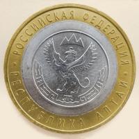 10 рублей России. Республика Алтай (Серия: Российская Федерация)