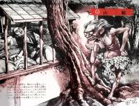 Сансэй. Иллюстрация Годзина Исихары