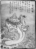 Садзаэ-они. Иллюстрация Ториямы Сэкиэна