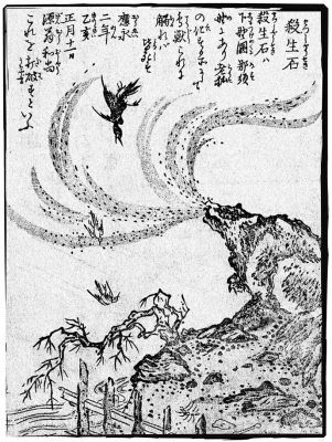 Сэссё-сэки. Иллюстрация Ториямы Сэкиэна